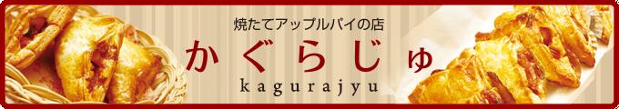 1984年創業 アップルパイ専門店「かぐらじゅ」