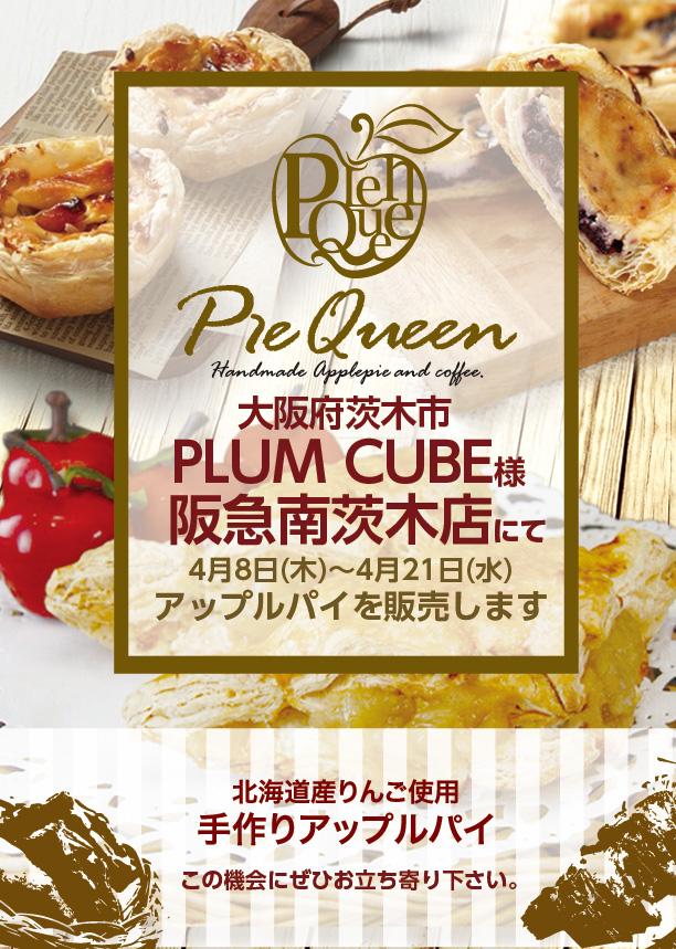 11_plum_hankyuminamiibaraki