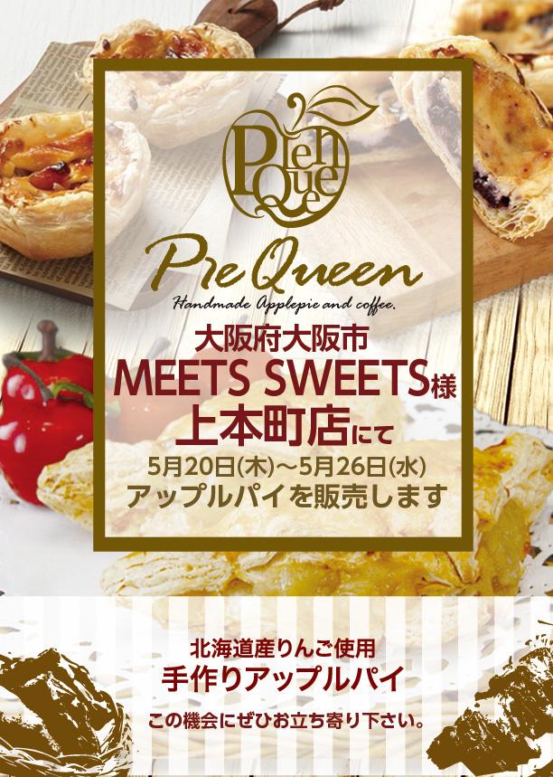 24_meetssweets_uehonmachi