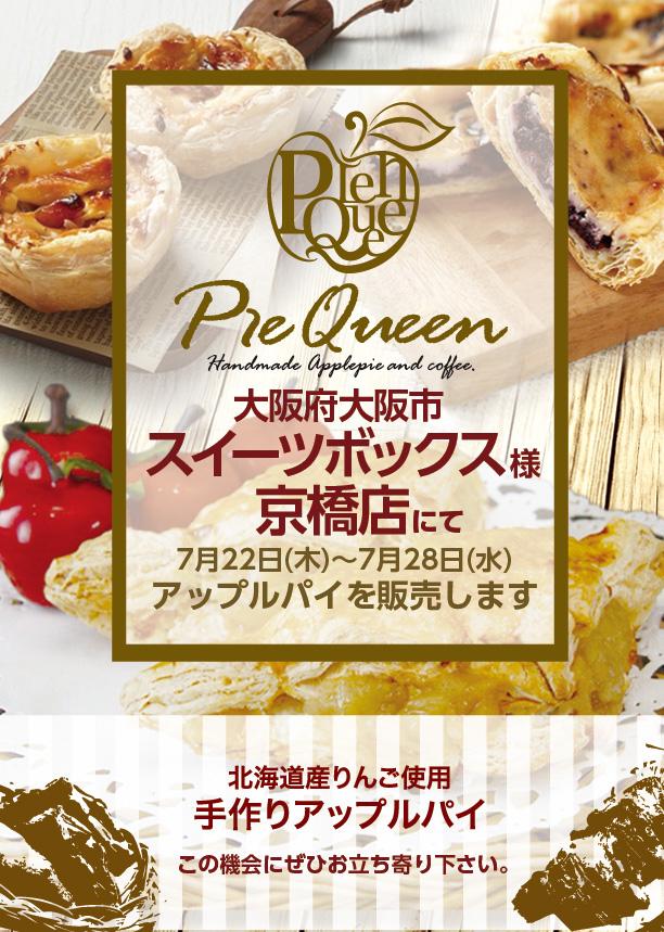 25_sweetsbox_kyoubashi